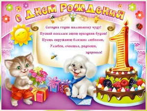 поздравления с днём рождения 1 год