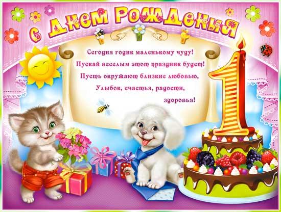 Смс поздравления с днём рождения на годик