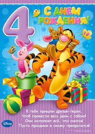 с днём рождения 4 года