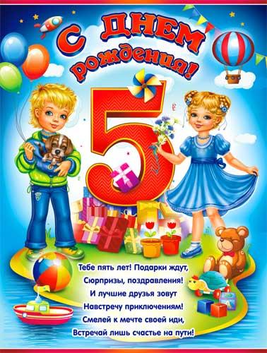 Поздравления мальчику с Днем Рождения 46