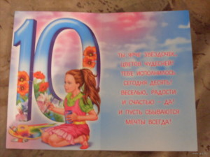 день рождения 10 лет девочке