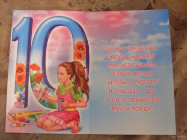Поздравление с 10 летием девочке картинки