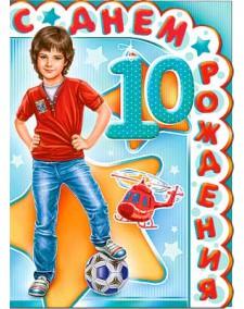 день рождения 10 лет мальчику