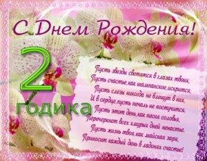 день рождения 2 года девочке