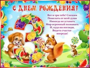 с днём рождения 3 года