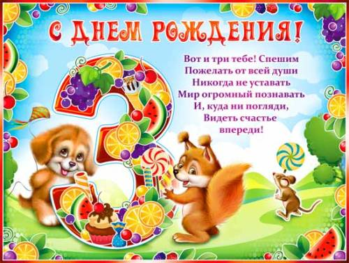3 года с днем рождения: