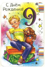 день рождения 9 лет мальчику