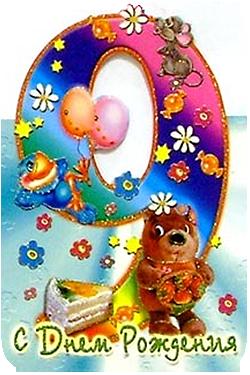 Детский День Рождения 9 лет.