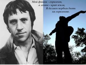деньрождения Владимира Высоцкого
