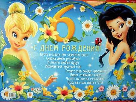 Поздравление девочки с днем рождения 3 годика в прозе