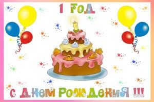 С Днём рождения 1 год