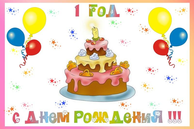 Поздравление с днем рождения ребенку девочке 1 год в прозе от родителей