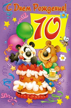 картинки 10 лет день рождения