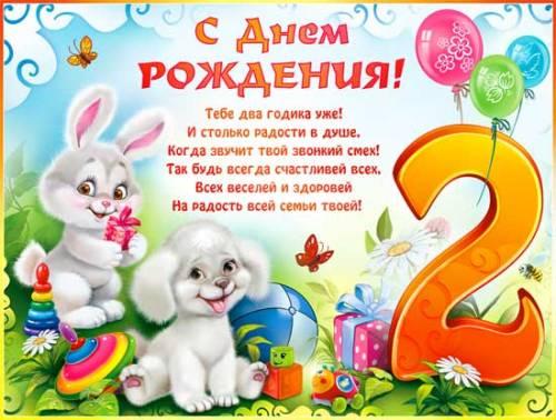 Поздравление с днем рождения 5 лет сестре