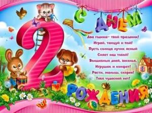 с днём рождения 2 года мальчику