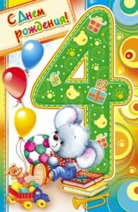 с днём рождения 4 годика