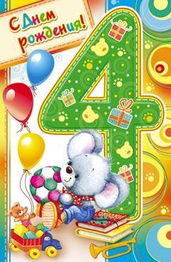 Поздравление с днем рождения 4 месяца девочке