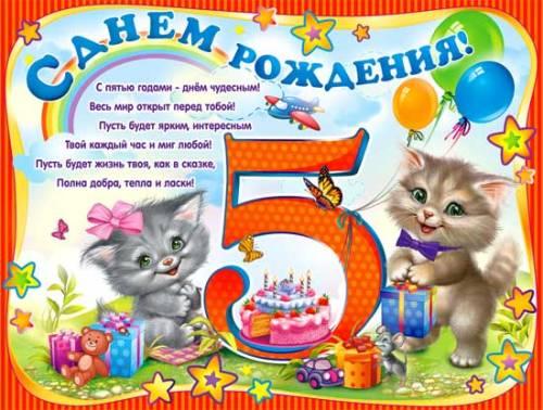 Поздравления мальчику с Днем Рождения 35