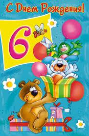с днём рождения 6 лет мальчику