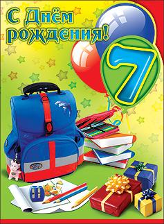 Поздравления с днем рождения с 7 летием мальчику