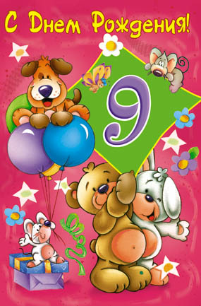 Днем рождения, с днем рождения сына 9 лет открытки