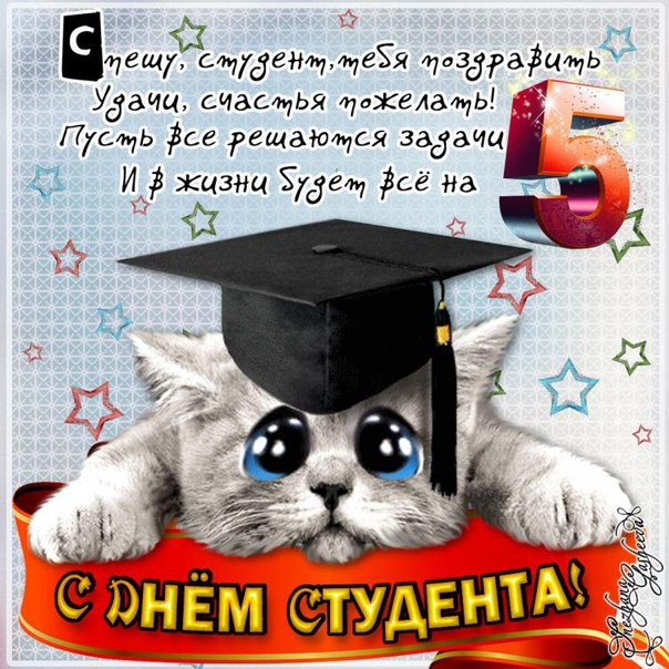 Поздравления с днем студента картинкой