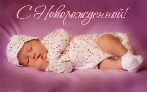 поздравления с новорожденной