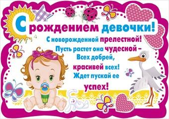 поздравления с рождением девочки от знакомых