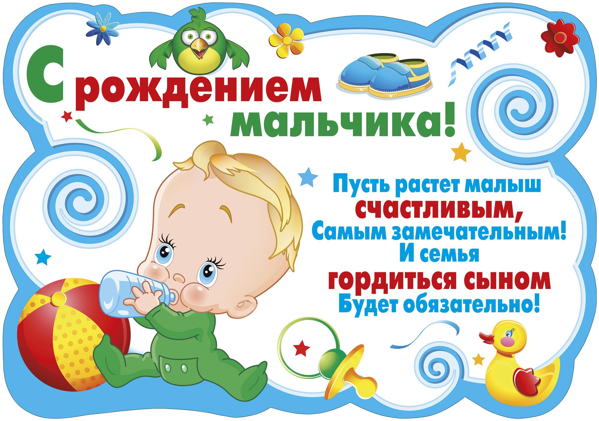 Рисунок поздравления с новорожденным 91
