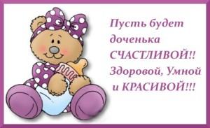 короткое поздравление с рождением дочки