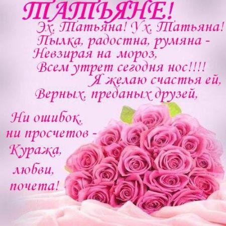 Красивые поздравления с днем рождения Наташе в стихах и прозе