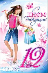 12 лет девочке