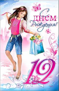 Поздравления с днём рождения 12