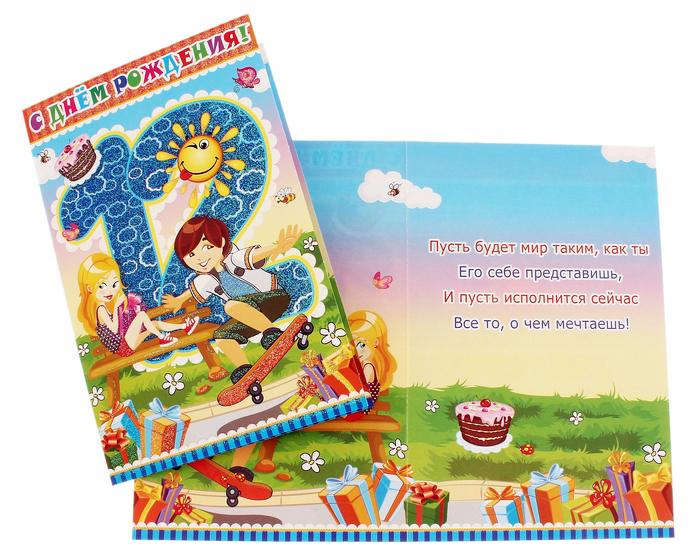 Картинки день рождения мальчику 12 лет