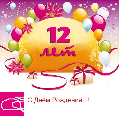 Поздравления с днем рождения 12 лет - Поздравок 65
