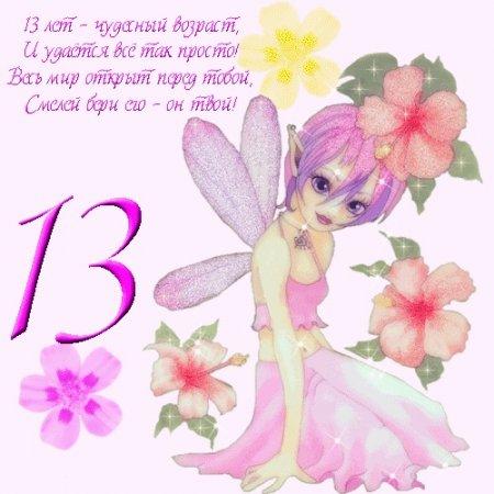 поздравления в день рождения 13 лет девочке
