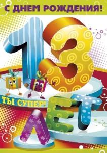Изображение - Поздравление с днем рождения 13 в пятницу 13-let-malchiku-211x300