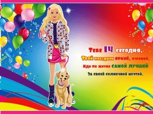 Изображение - Поздравления с днем рождения 14 лет 14-let-300x223