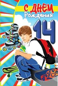 14 лет мальчику