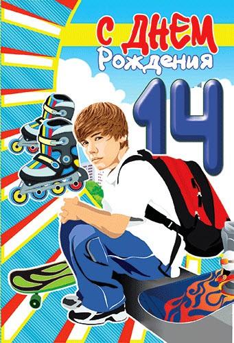 С днем рождения поздравления для мальчика подростка