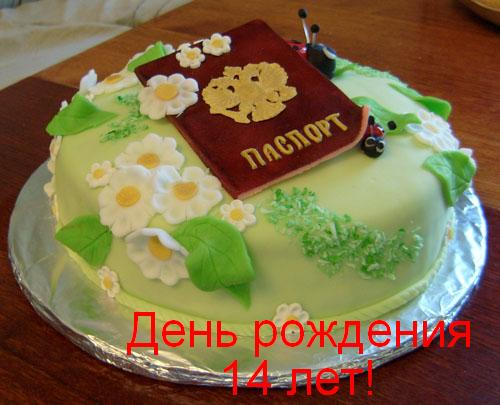 день рождения 14 лет картинки