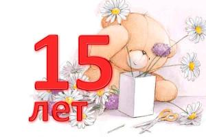 15 лет девочке 2