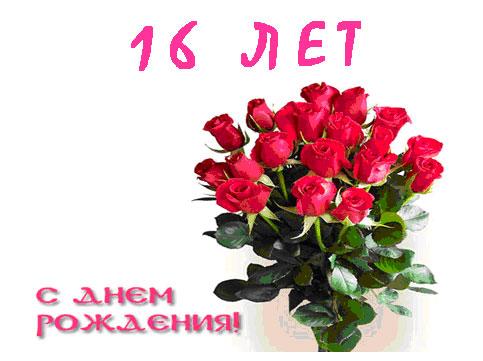 Поздравление с днем рождения девушке на 16 летие