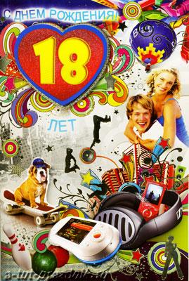 Поздравление с днем рождения на 18 лет мальчику