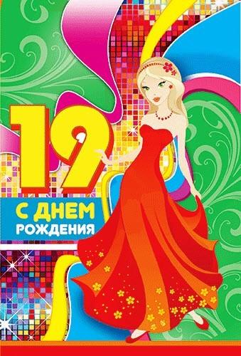 Открытки с поздравлением с днем рождения девушке 19 лет, картинки скайпе