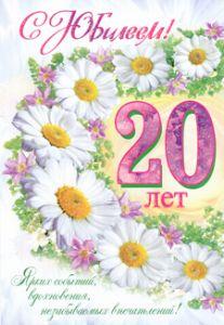 Открытки дочери на 20 лет