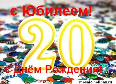 Смешные поздравления юбилеем 20 лет