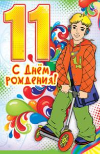 день рождения 11 лет мальчику