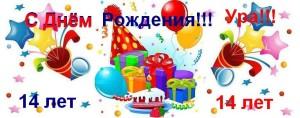 Изображение - Поздравления с днем рождения 14 лет den-rozhdeniya-14-let-300x118