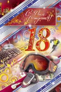 день рождения 18 лет парню